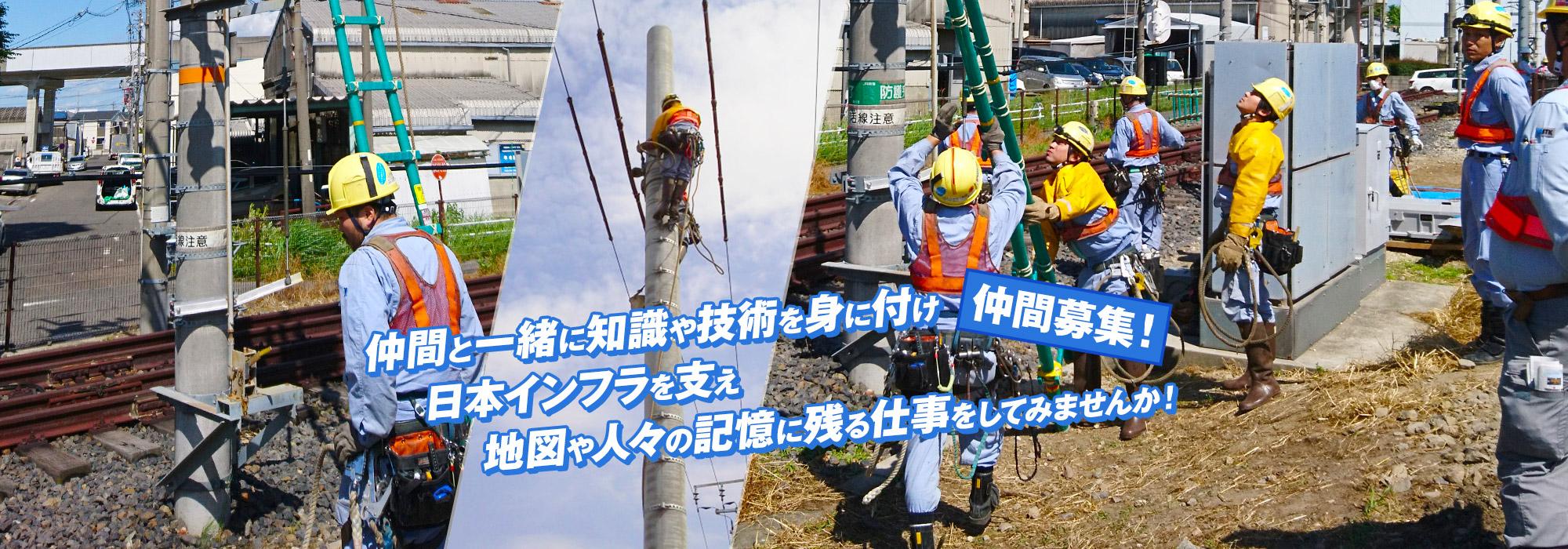 仲間募集!  仲間と一緒に知識や技術を身に付け  日本インフラを支え 地図や人々の記憶に残る仕事をしてみませんか!
